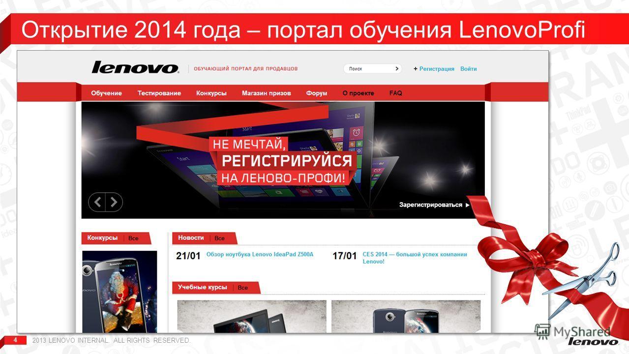 4 Открытие 2014 года – портал обучения LenovoProfi 2013 LENOVO INTERNAL. ALL RIGHTS RESERVED.