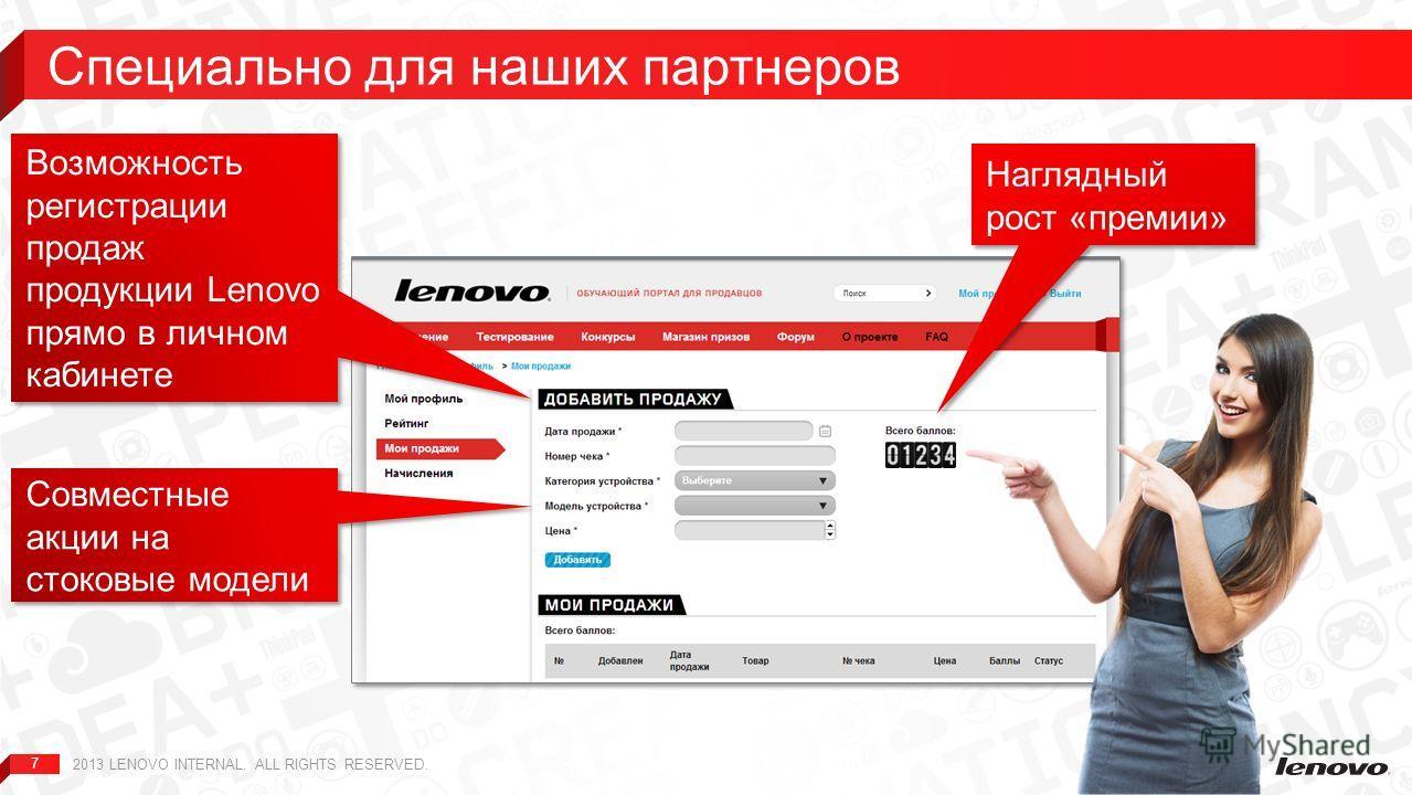 7 Специально для наших партнеров 2013 LENOVO INTERNAL. ALL RIGHTS RESERVED. Наглядный рост «премии» Возможность регистрации продаж продукции Lenovo прямо в личном кабинете Совместные акции на стоковые модели