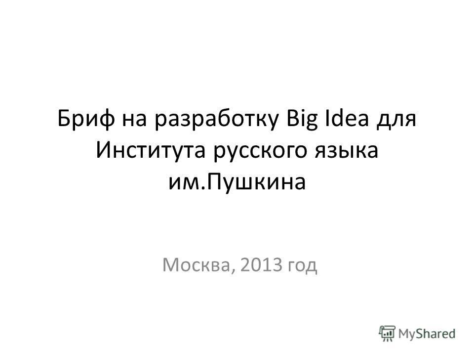 Бриф на разработку Big Idea для Института русского языка им.Пушкина Москва, 2013 год