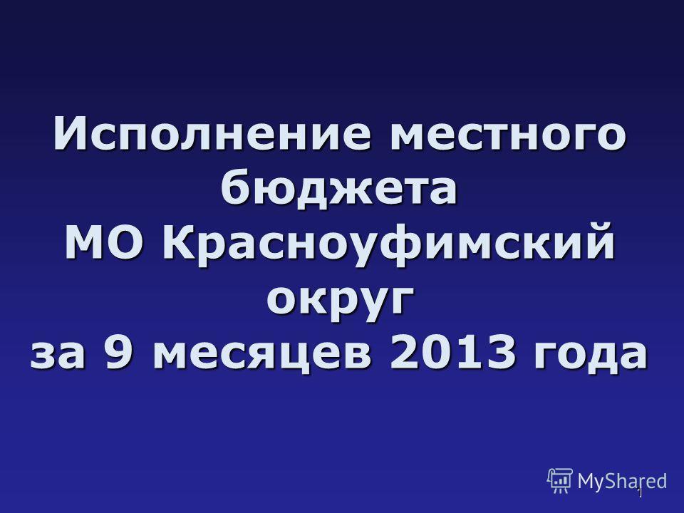 1 Исполнение местного бюджета МО Красноуфимский округ за 9 месяцев 2013 года