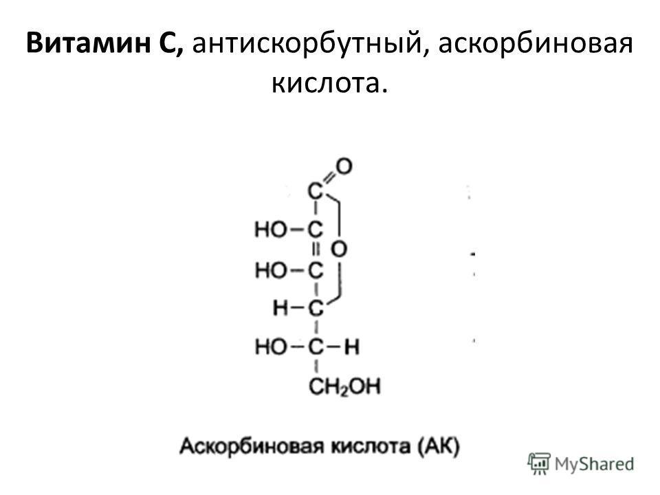 Витамин С, антискорбутный, аскорбиновая кислота.