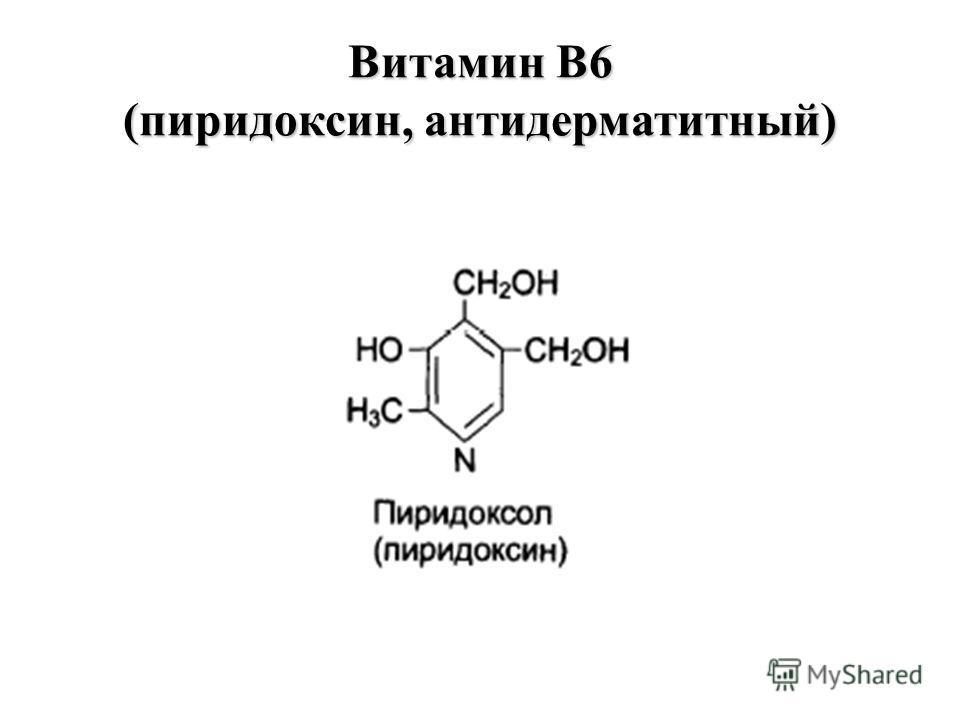 Витамин В6 (пиридоксин, антидерматитный)