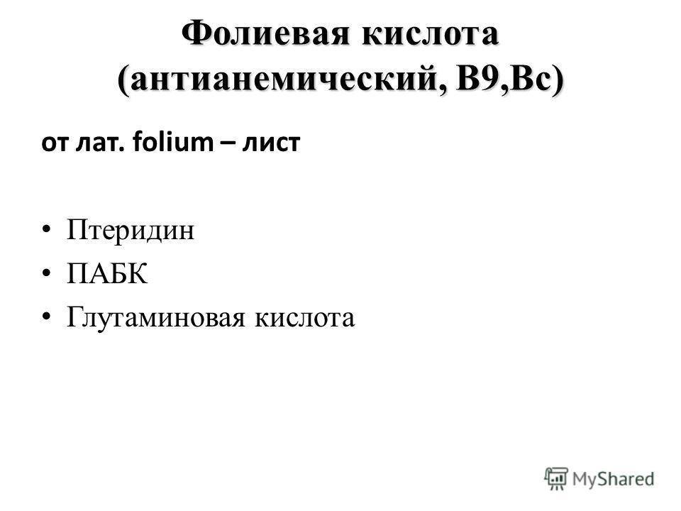 Фолиевая кислота (антианемический, В9,Вс) от лат. folium – лист Птеридин ПАБК Глутаминовая кислота