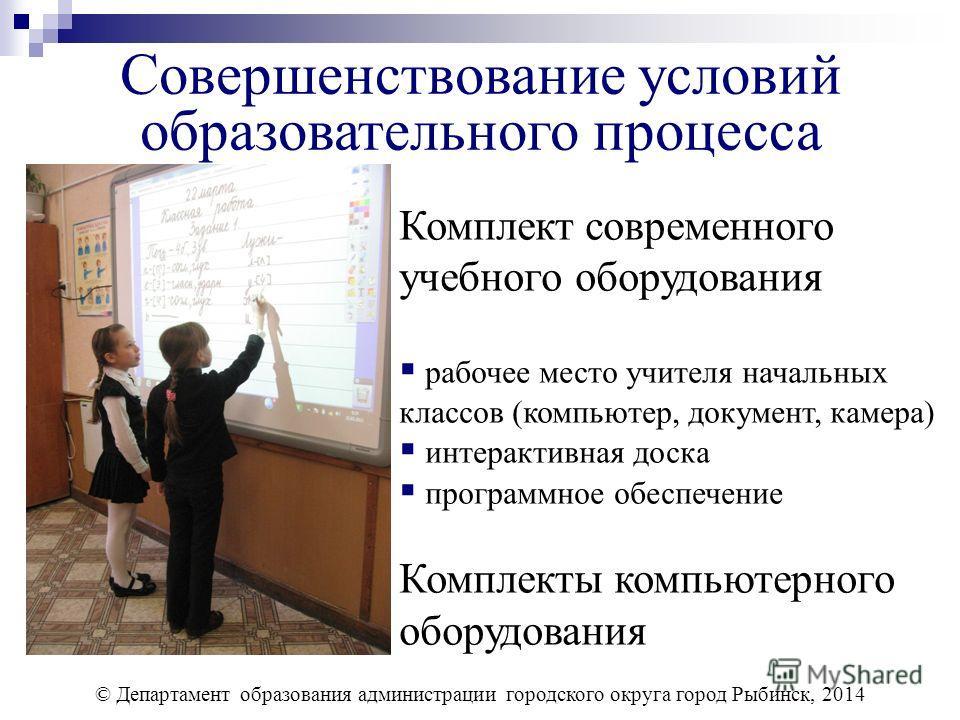 Комплект современного учебного оборудования рабочее место учителя начальных классов (компьютер, документ, камера) интерактивная доска программное обеспечение Комплекты компьютерного оборудования Совершенствование условий образовательного процесса