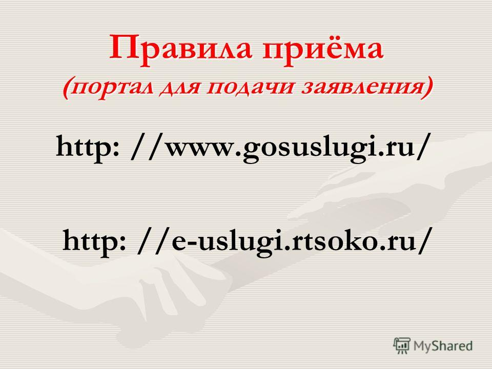 Правила приёма (портал для подачи заявления) http: //www.gosuslugi.ru/ http: //e-uslugi.rtsoko.ru/