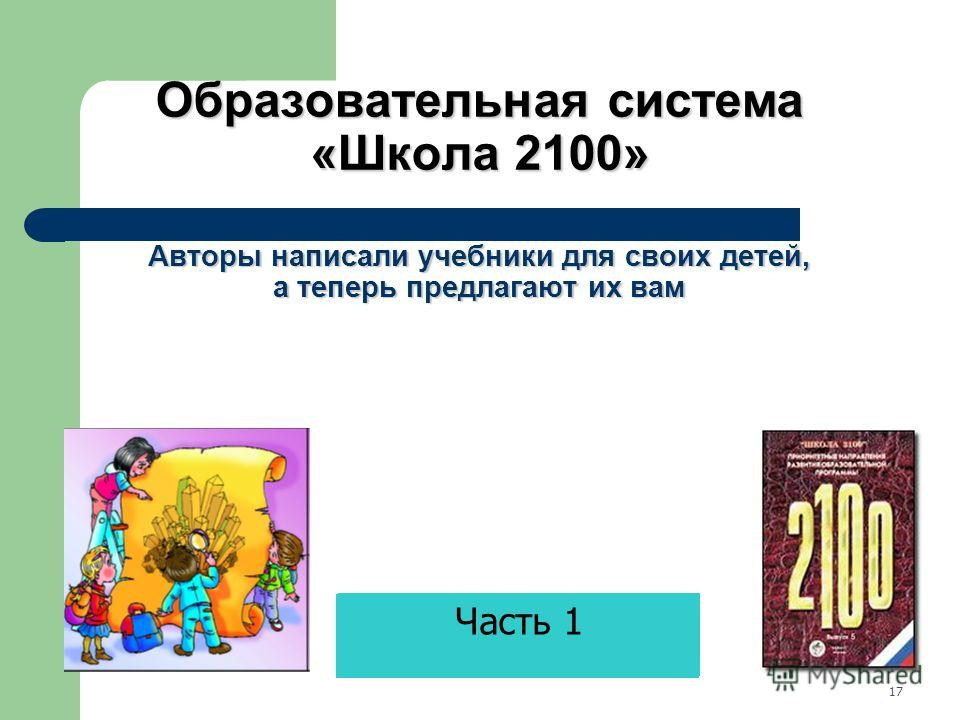 Учебники для дошкольников школа 2100