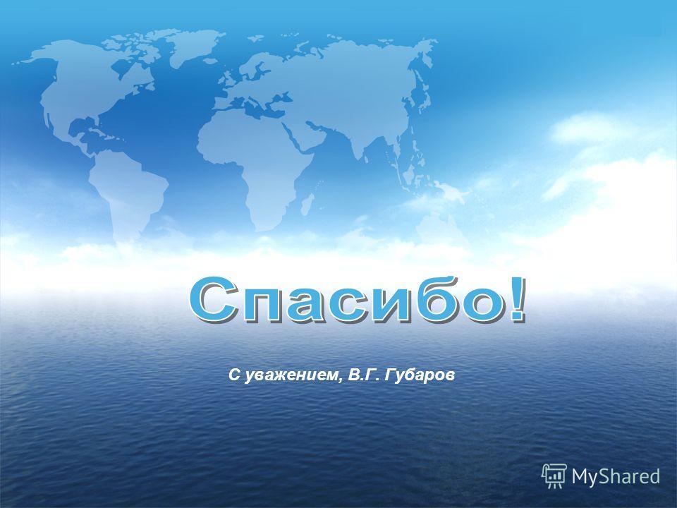 С уважением, В.Г. Губаров