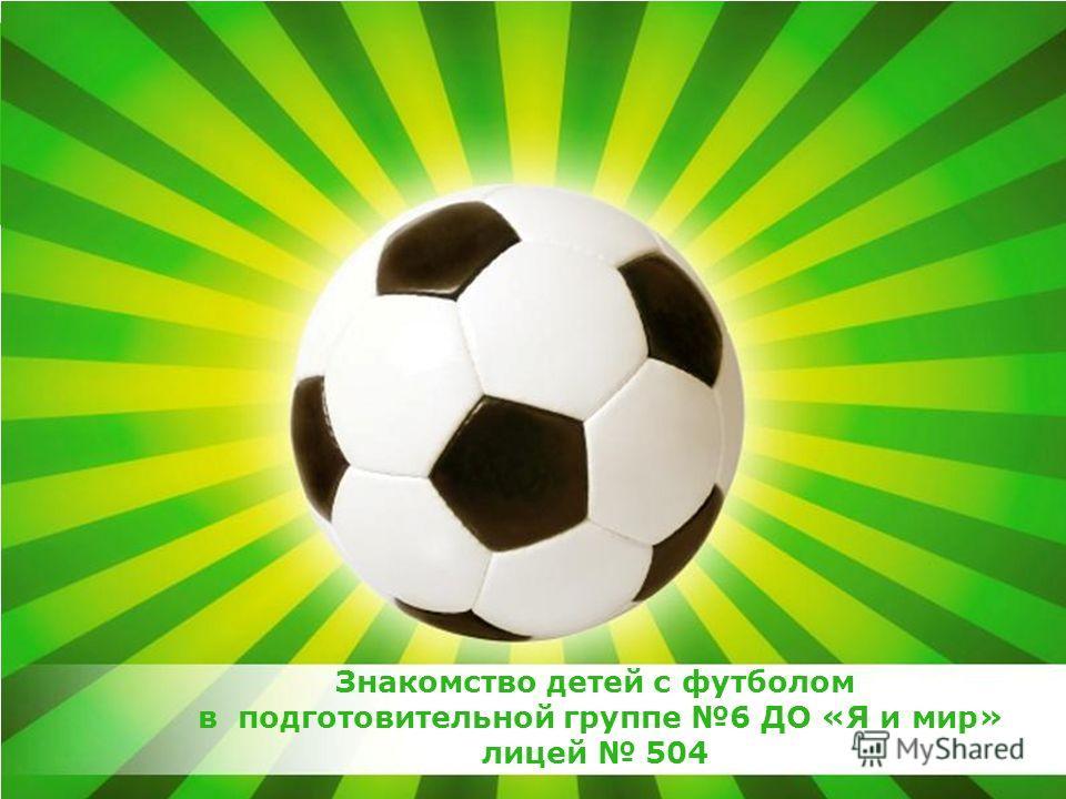 Powerpoint Templates Page 1 Powerpoint Templates Знакомство детей с футболом в подготовительной группе 6 ДО «Я и мир» лицей 504