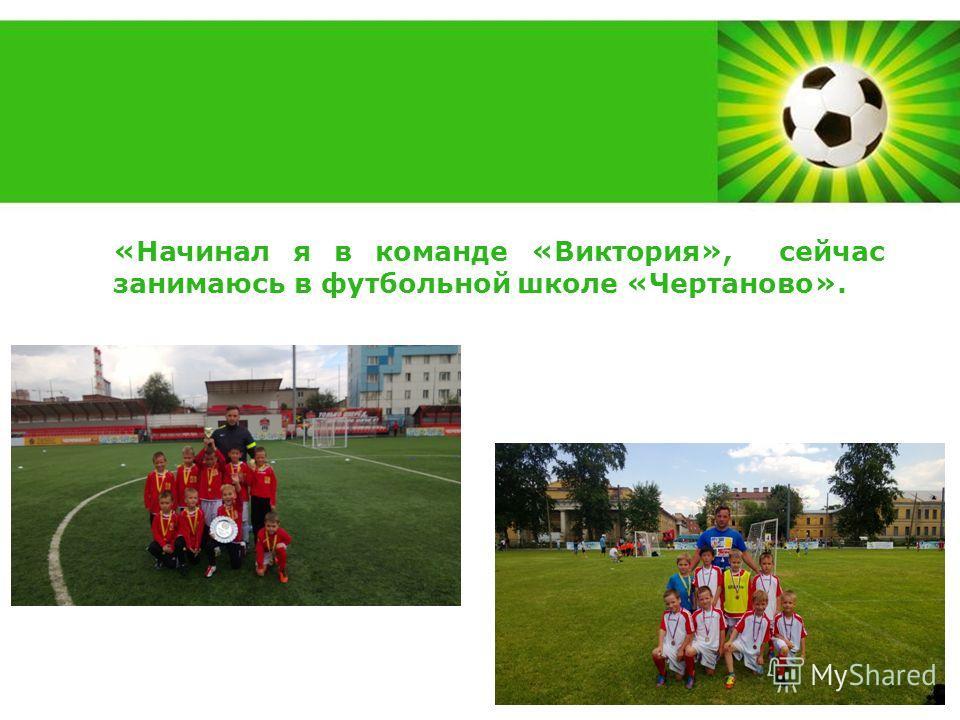 Powerpoint Templates Page 10 «Начинал я в команде «Виктория», сейчас занимаюсь в футбольной школе «Чертаново».