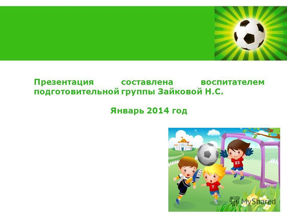 Powerpoint Templates Page 13 Презентация составлена воспитателем подготовительной группы Зайковой Н.С. Январь 2014 год