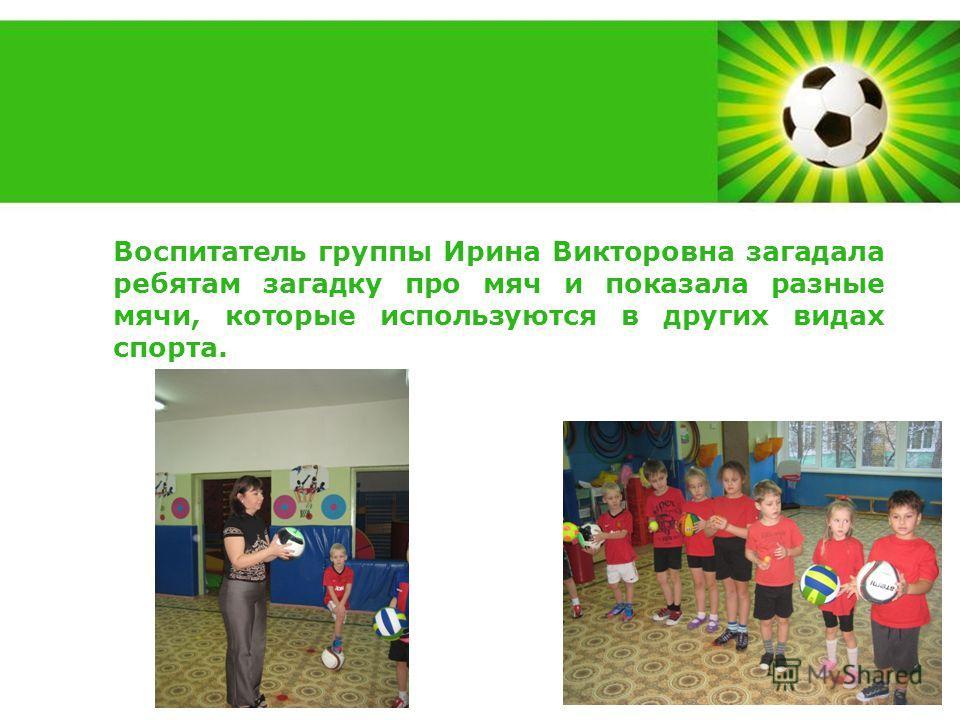Powerpoint Templates Page 3 Воспитатель группы Ирина Викторовна загадала ребятам загадку про мяч и показала разные мячи, которые используются в других видах спорта.