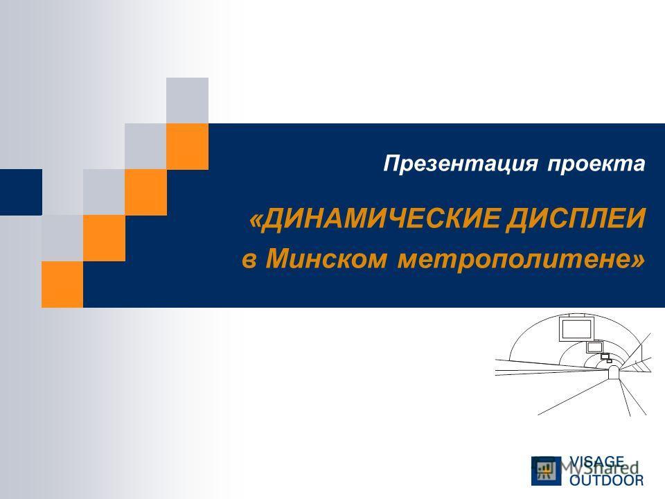 Презентация проекта «ДИНАМИЧЕСКИЕ ДИСПЛЕИ в Минском метрополитене»