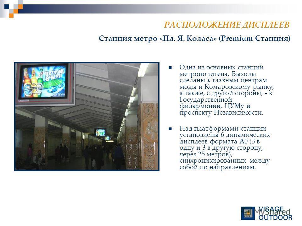 РАСПОЛОЖЕНИЕ ДИСПЛЕЕВ Одна из основных станций метрополитена. Выходы сделаны к главным центрам моды и Комаровскому рынку, а также, с другой стороны, - к Государственной филармонии, ЦУМу и проспекту Независимости. Над платформами станции установлены 6