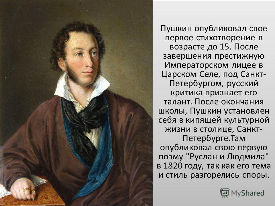 Александр Сергеевич Пушкин, родился 26 мая 1799, и умер 29 января 1837, был русский писатель широко рассматривается как величайший русский поэт и основатель современной русской литературы.