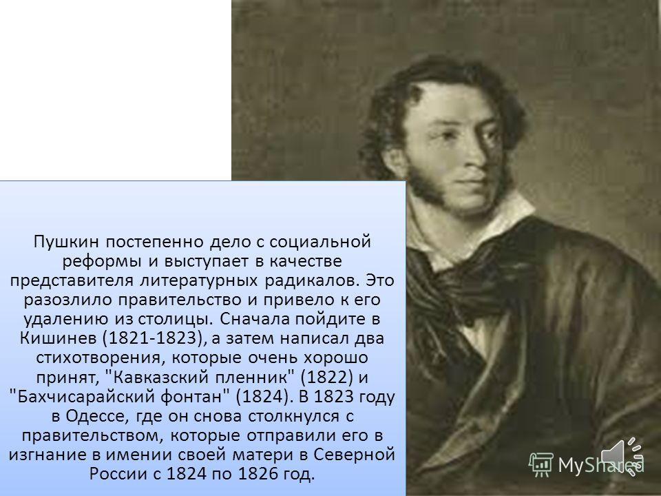 Пушкин опубликовал свое первое стихотворение в возрасте до 15. После завершения престижную Императорском лицее в Царском Селе, под Санкт- Петербургом, русский критика признает его талант. После окончания школы, Пушкин установлен себя в кипящей культу