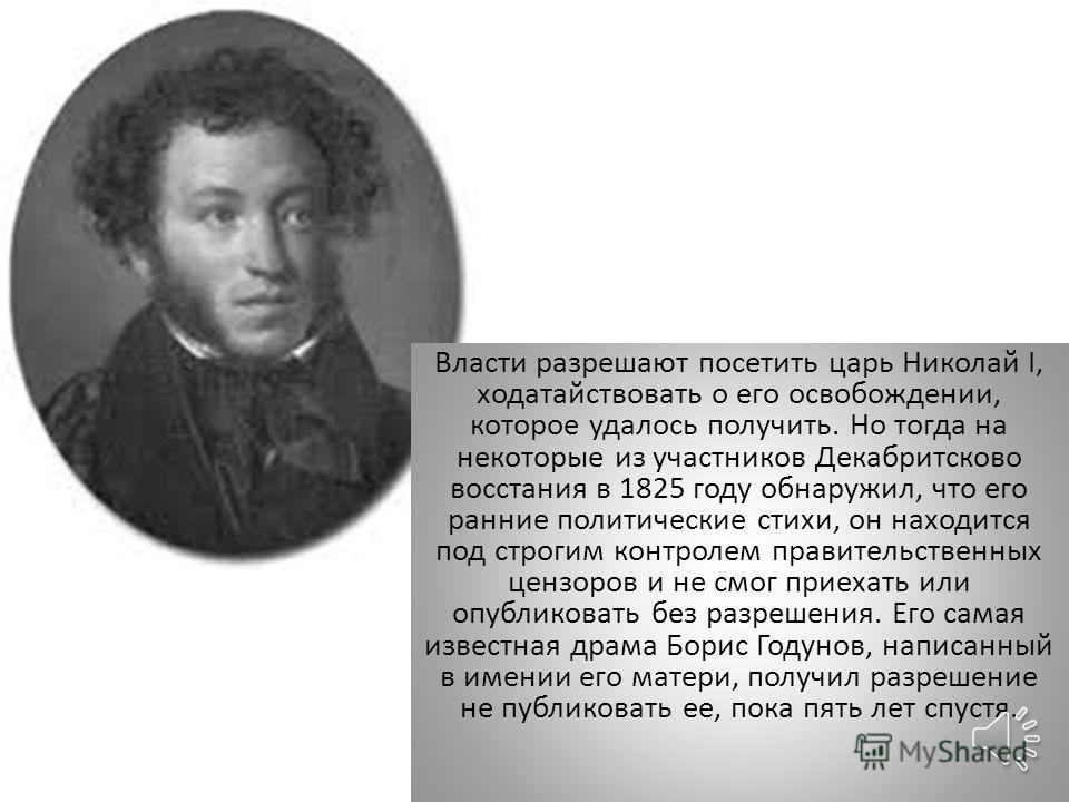 Пушкин постепенно дело с социальной реформы и выступает в качестве представителя литературных радикалов. Это разозлило правительство и привело к его удалению из столицы. Сначала пойдите в Кишинев (1821-1823), а затем написал два стихотворения, которы