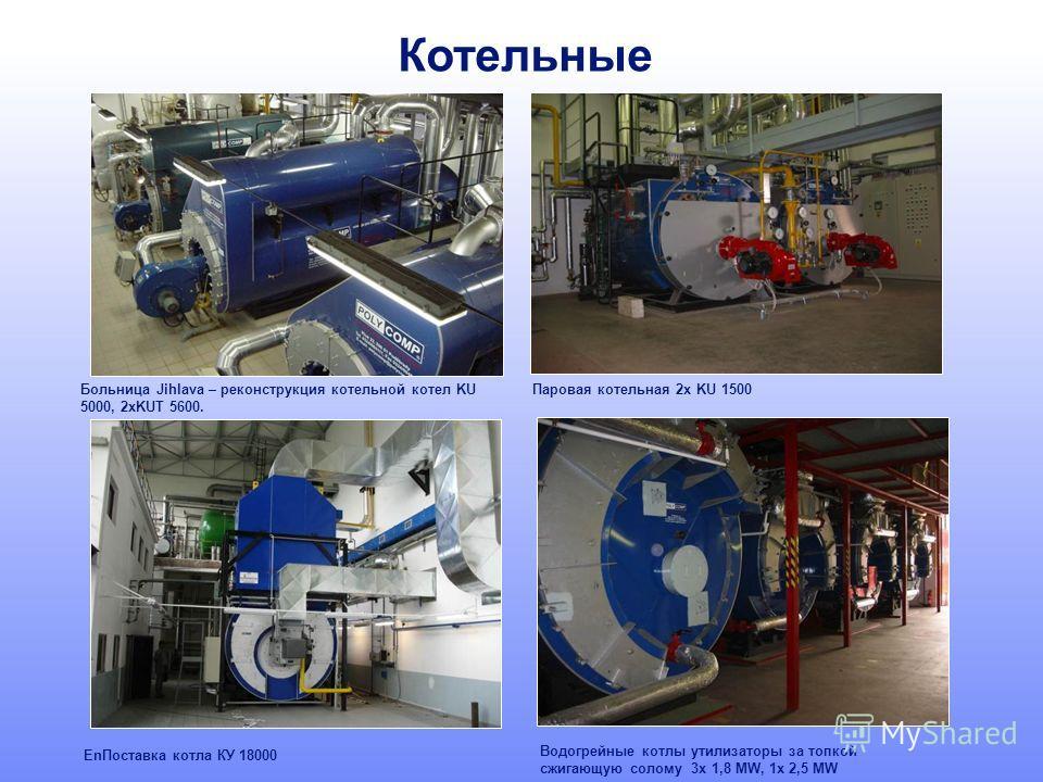 Котельные Больница Jihlava – реконструкция котельной котел KU 5000, 2xKUТ 5600. EnПоставка котла КУ 18000 Водогрейные котлы утилизаторы за топкой сжигающую солому 3x 1,8 MW, 1x 2,5 MW Паровая котельная 2x KU 1500