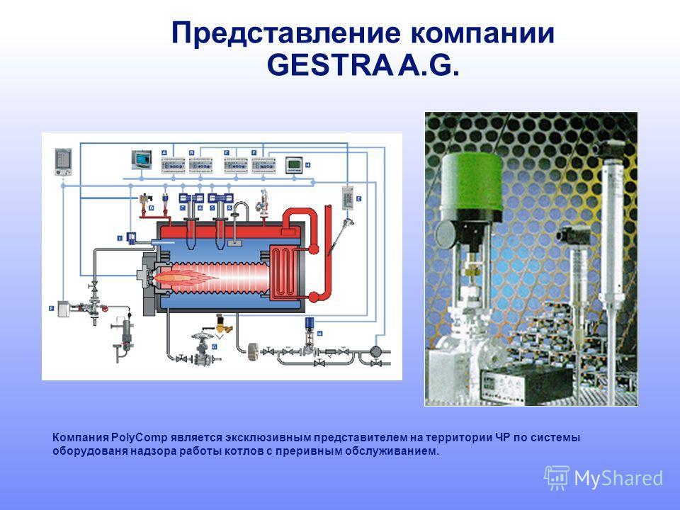 Представление компании GESTRA A.G. Компания PolyComp является эксклюзивным представителем на территории ЧР по системы оборудованя надзора работы котлов с преривным обслуживанием.