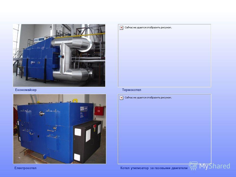 ЕкономайзерТермокотел ЕлектрокотелКотел утилизатор за газовыми двигатели