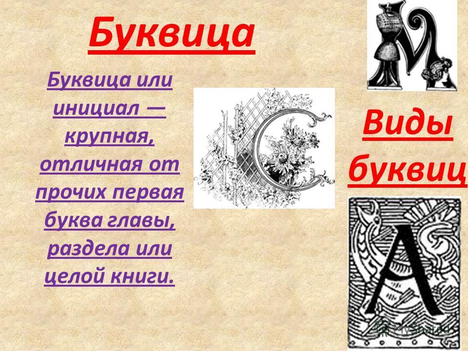Буквица или инициал крупная, отличная от прочих первая буква главы, раздела или целой книги. Виды буквиц Буквица