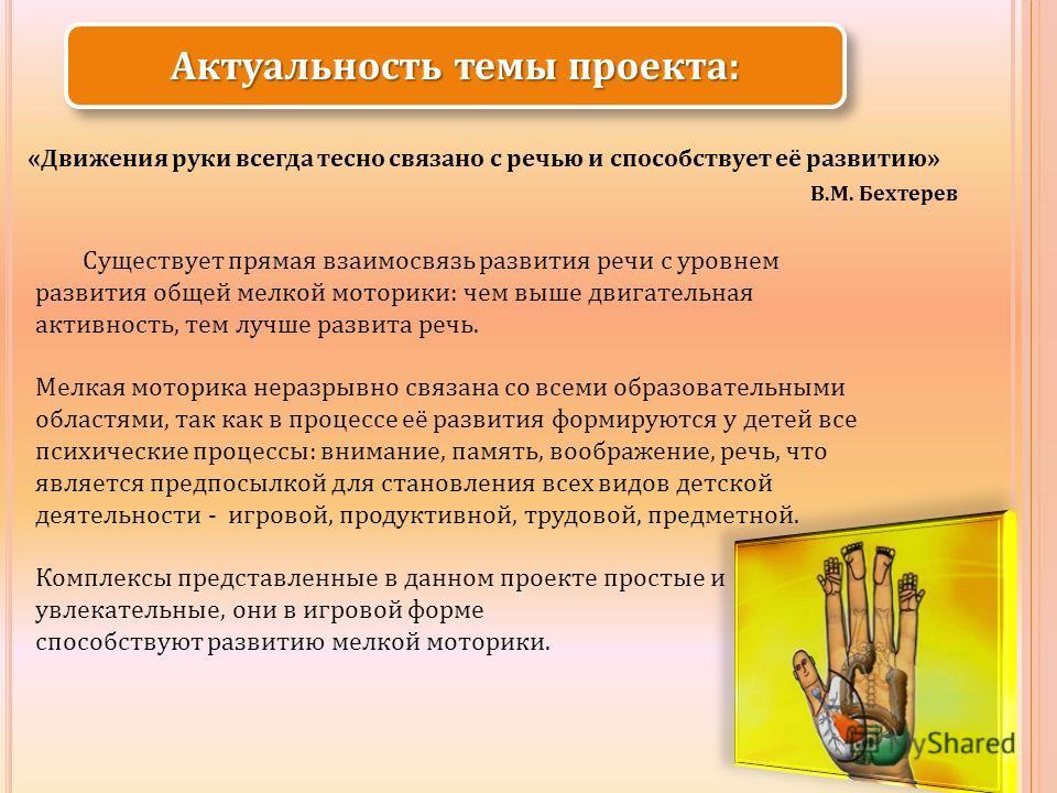 «Движения руки всегда тесно связано с речью и способствует её развитию» В.М. Бехтерев Существует прямая взаимосвязь развития речи с уровнем развития общей мелкой моторики: чем выше двигательная активность, тем лучше развита речь. Мелкая моторика нера