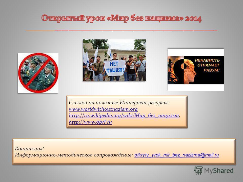 Контакты : Информационно-методическое сопровождение: otkryty_yrok_mir_bez_nazizma@mail.ru otkryty_yrok_mir_bez_nazizma@mail.ru Контакты : Информационно-методическое сопровождение: otkryty_yrok_mir_bez_nazizma@mail.ru otkryty_yrok_mir_bez_nazizma@mail