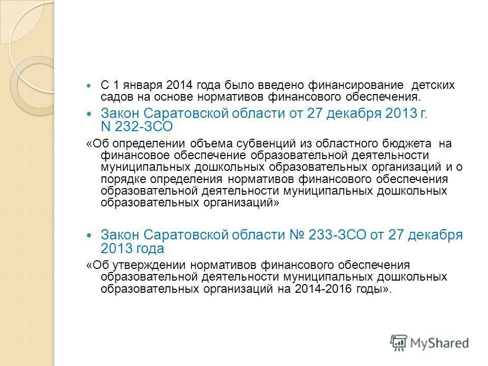 С 1 января 2014 года было введено финансирование детских садов на основе нормативов финансового обеспечения. Закон Саратовской области от 27 декабря 2013 г. N 232-ЗСО «Об определении объема субвенций из областного бюджета на финансовое обеспечение об