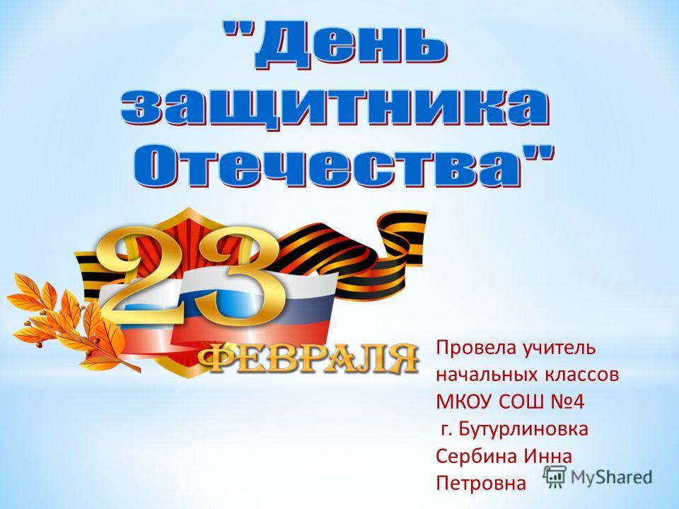 Провела учитель начальных классов МКОУ СОШ 4 г. Бутурлиновка Сербина Инна Петровна