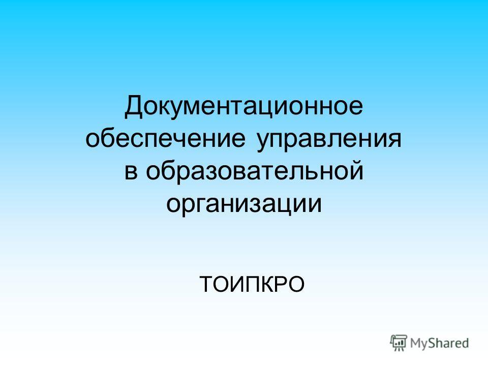 Документационное обеспечение управления в образовательной организации ТОИПКРО