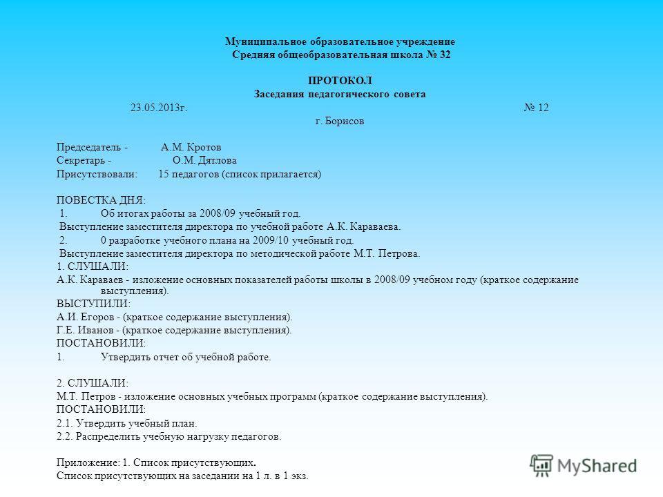 протокол заседания попечительского совета образец