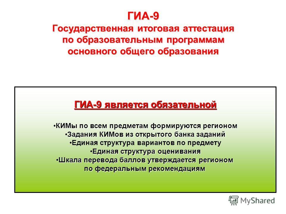 ГИА-9 Государственная итоговая аттестация по образовательным программам основного общего образования ГИА-9 является обязательной КИМы по всем предметам формируются региономКИМы по всем предметам формируются регионом Задания КИМов из открытого банка з