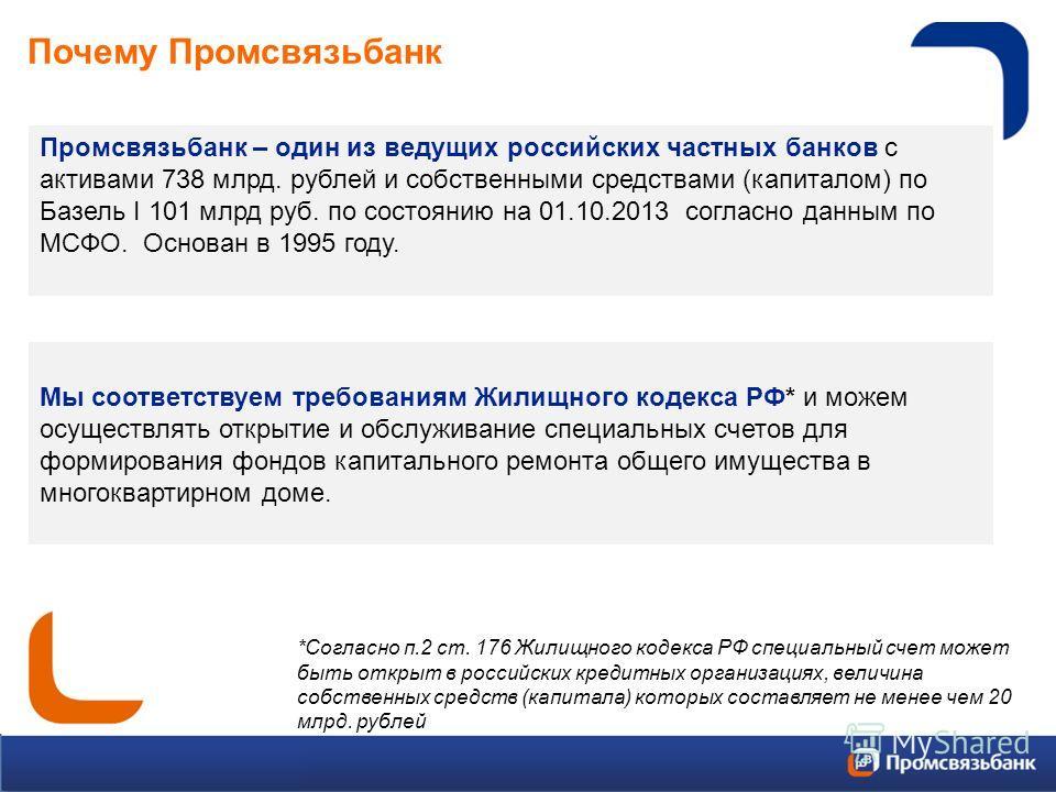 Почему Промсвязьбанк Промсвязьбанк – один из ведущих российских частных банков с активами 738 млрд. рублей и собственными средствами (капиталом) по Базель I 101 млрд руб. по состоянию на 01.10.2013 согласно данным по МСФО. Основан в 1995 году. Мы соо