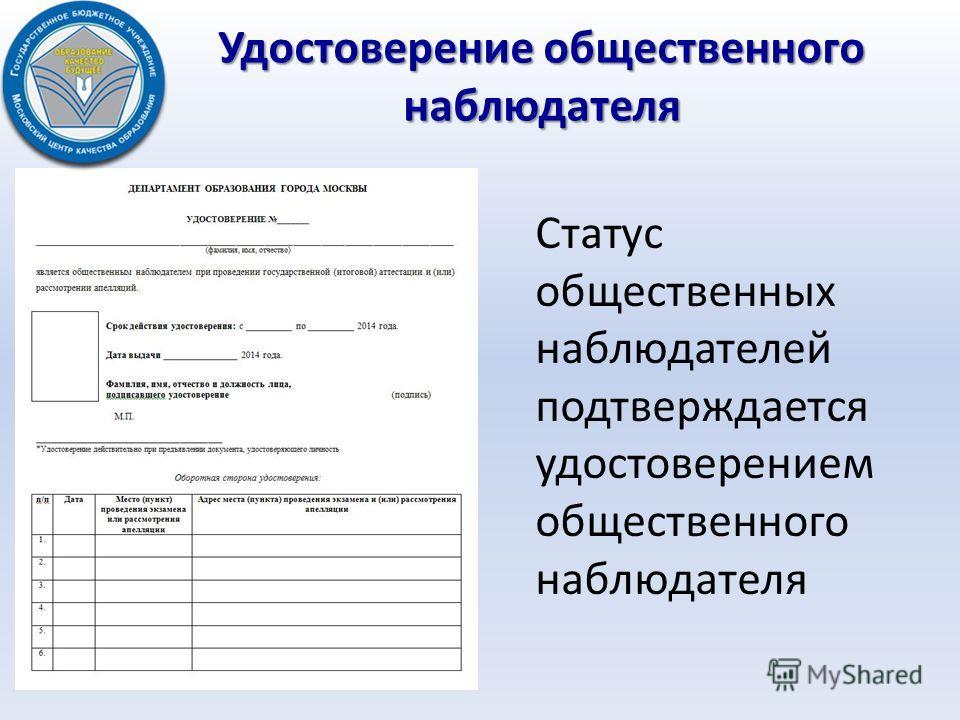 Удостоверение общественного наблюдателя Статус общественных наблюдателей подтверждается удостоверением общественного наблюдателя