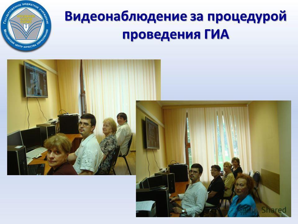 Видеонаблюдение за процедурой проведения ГИА