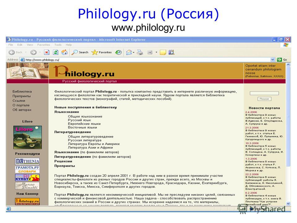 Philology.ru (Россия) www.philology.ru
