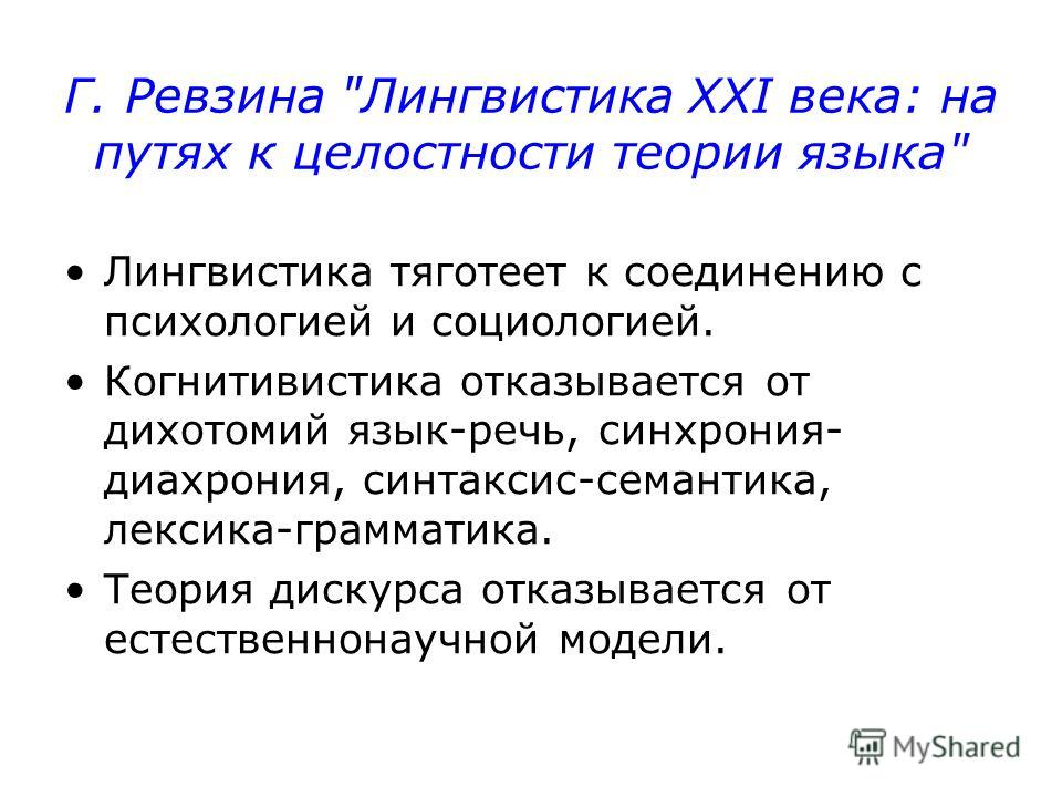 Г. Ревзина