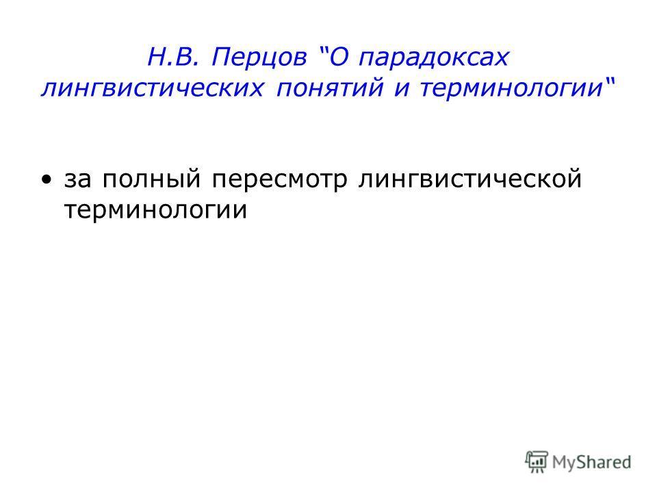 Н.В. Перцов О парадоксах лингвистических понятий и терминологии за полный пересмотр лингвистической терминологии