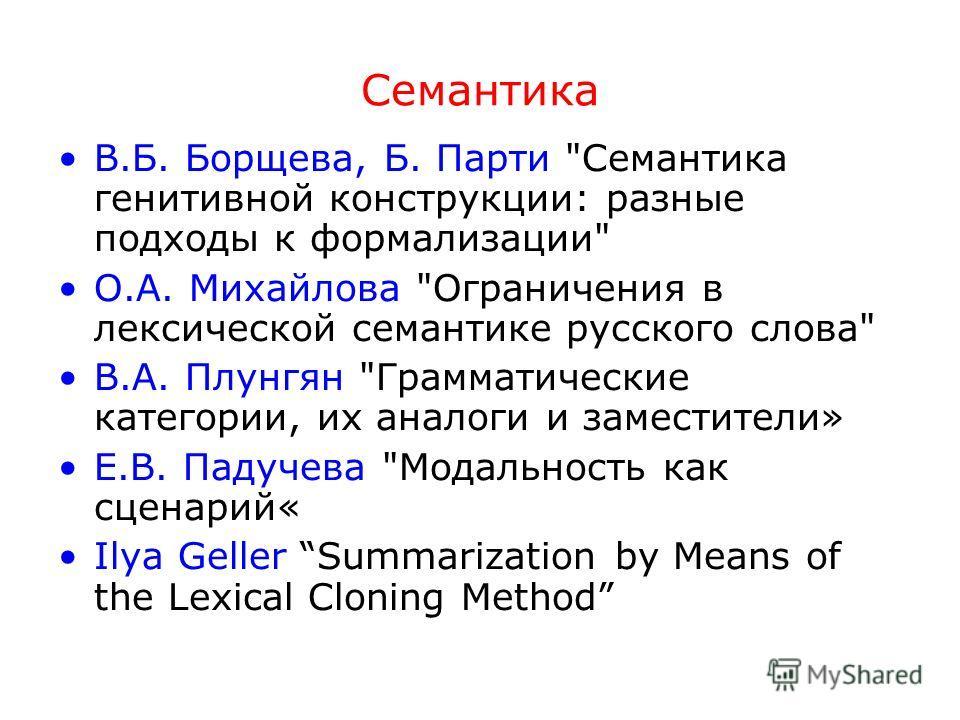 Семантика В.Б. Борщева, Б. Парти