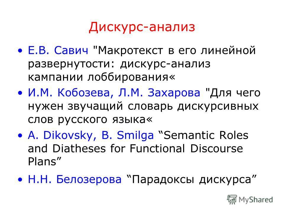 Дискурс-анализ Е.В. Савич