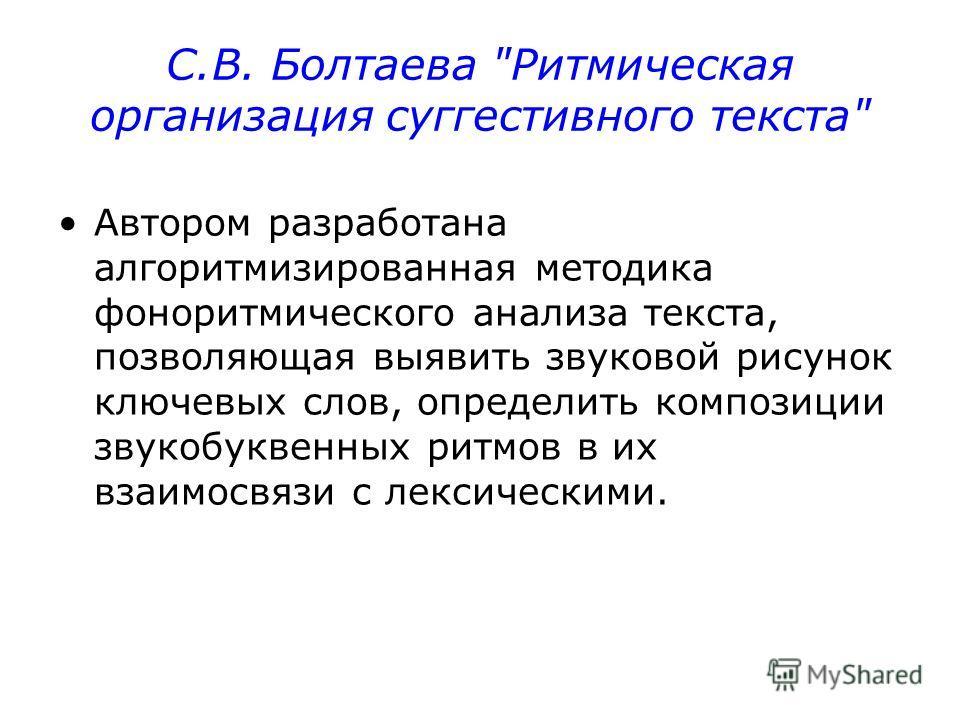 С.В. Болтаева