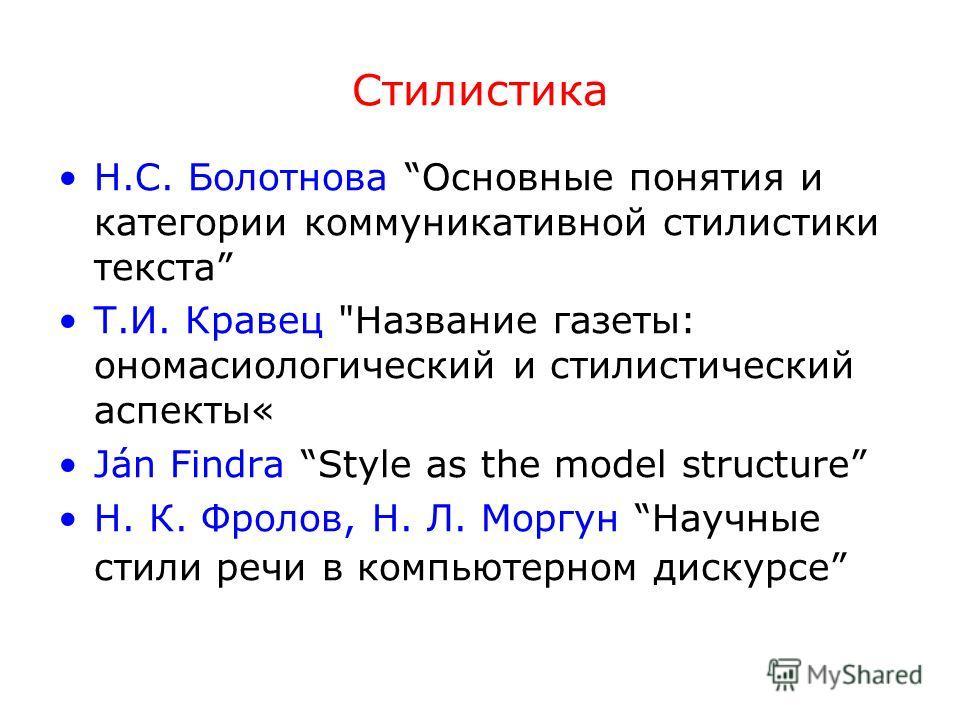 Стилистика Н.С. Болотнова Основные понятия и категории коммуникативной стилистики текста Т.И. Кравец