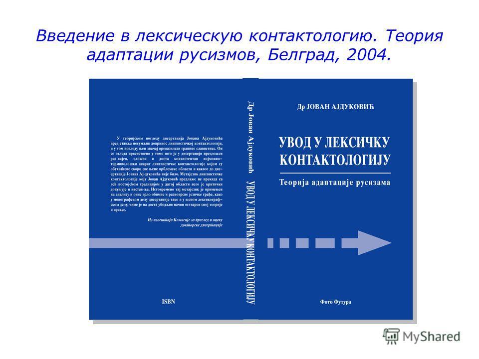 Введение в лексическую контактологию. Теория адаптации русизмов, Белград, 2004.