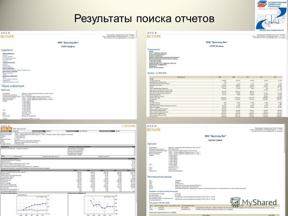 Результаты поиска отчетов