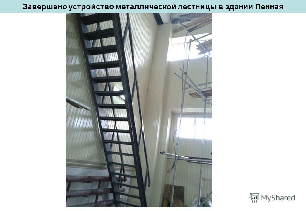 Завершено устройство металлической лестницы в здании Пенная