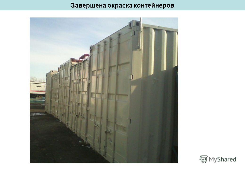 Завершена окраска контейнеров