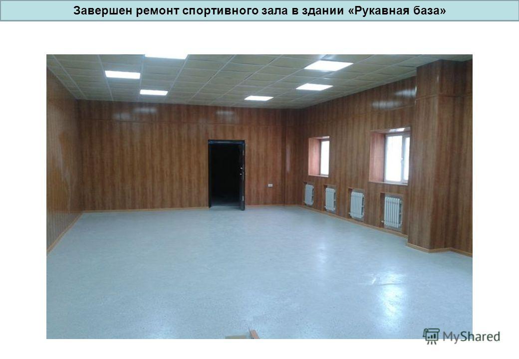 Завершен ремонт спортивного зала в здании «Рукавная база»