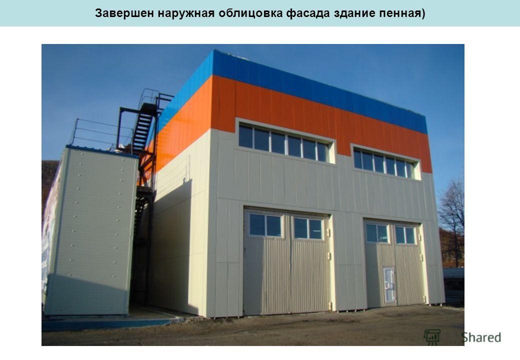 Завершен наружная облицовка фасада здание пенная)