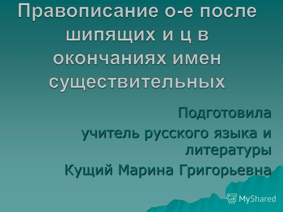 Подготовила учитель русского языка и литературы Кущий Марина Григорьевна