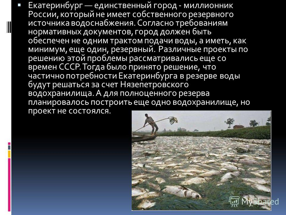 Екатеринбург единственный город - миллионник России, который не имеет собственного резервного источника водоснабжения. Согласно требованиям нормативных документов, город должен быть обеспечен не одним трактом подачи воды, а иметь, как минимум, еще од