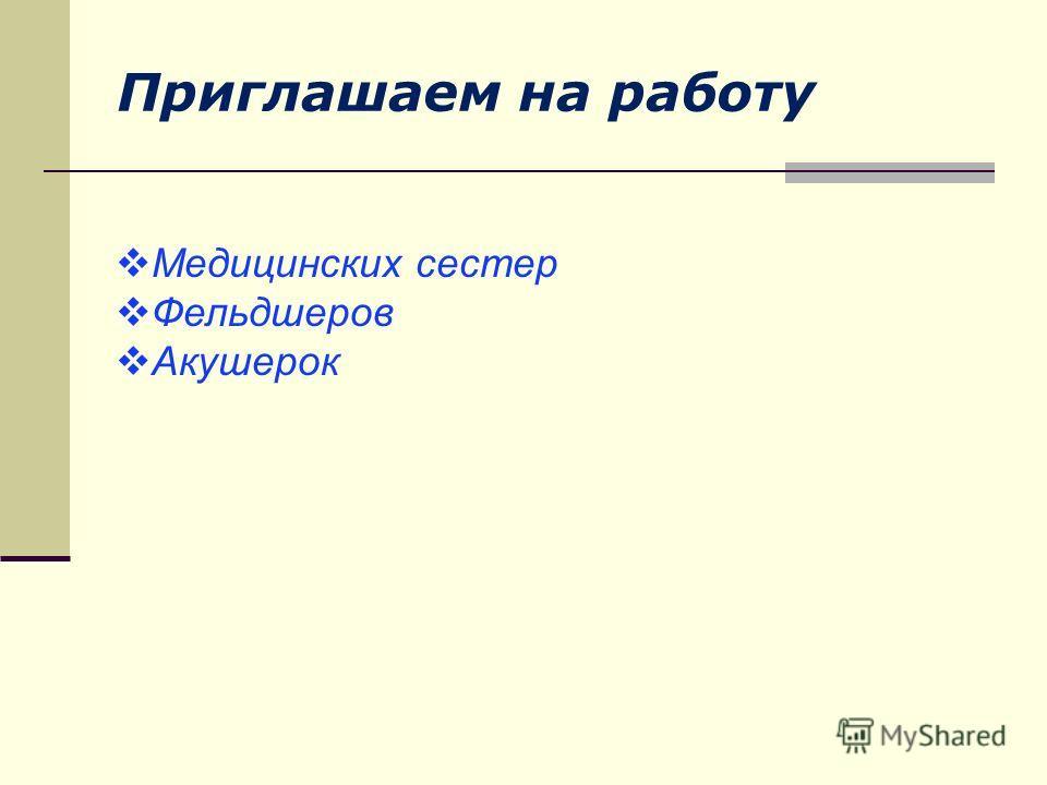 Медицинских сестер Фельдшеров Акушерок